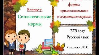 ЕГЭ 2017. Неправильное употребление прилагательного в составном сказуемом. Русский язык.