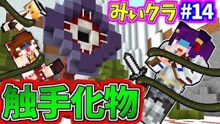 【Minecraft】超最強の武器でボスに挑戦!?触手のバケモノにうp主が…!!【たくっちのマイクラ実況 Part14】【ゆっくり実況】