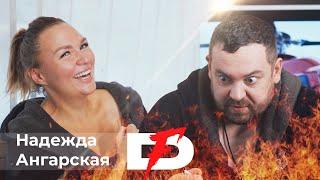 Davidich Fire (Надежда Ангарская)