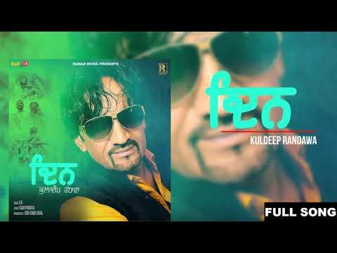 Din - Full Audio Song 2018 | Kuldeep Randhawa | Latest Punjabi Songs 2018 | Ramaz Music