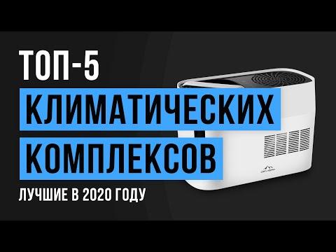 Рейтинг климатических комплексов   ТОП-5 лучших в 2020 году