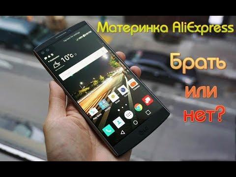 МАТЕРИНСКАЯ ПЛАТА LG V10 С ALIEXPRESS / РАСПАКОВКА - СБОРКА