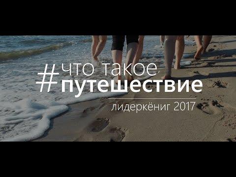 Лагерь - путешествие. Лидер путешествие Калининград. | Лидерлайф Лето 2017