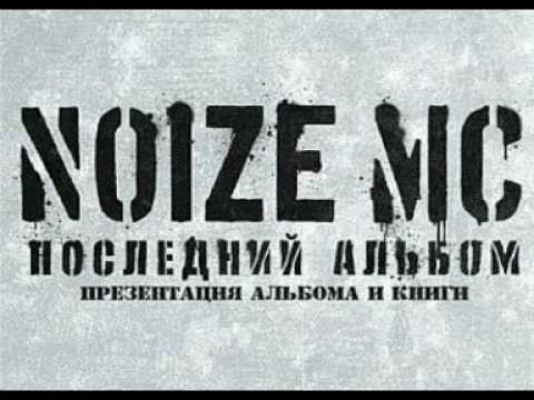 Клип Noize MC - Антенны