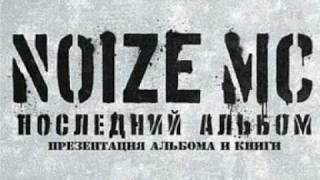 Скачать Noize MC Антенны