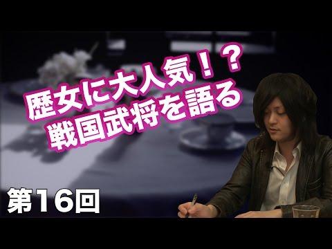 第16回 歴女に大人気戦国武将を語る CGS 古谷経衡