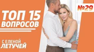 ТОП-15: Как жить с женой-телеведущей?