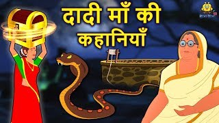 दादी माँ की कहानियाँ - Hindi Kahaniya | Moral Stories | Bedtime Moral Stories | Hindi Fairy Tales