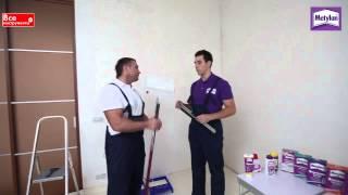 Как правильно клеить обои. Урок 1: Подготовка стен(, 2014-12-01T15:04:55.000Z)