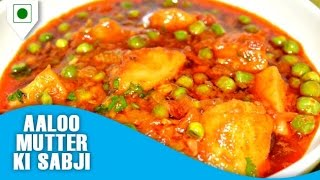 आलू मटर की सब्जी | Aaloo Mutter Ki Sabji | Easy Cook With Food Junction