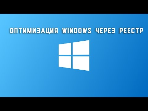 "Windows - Оптимизация через ""Реестр"""