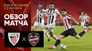 11 02 2021 Атлетик Леванте 1 1 Обзор 1 го матча 1 2 финала Кубка Испании