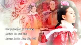 《รวมเพลง OST》 ปู้ปู้จิงซิน Bu Bu Jing Xin, ลำนำทะเลทราย & หยุนเสียน 【หลิวซือซือ】