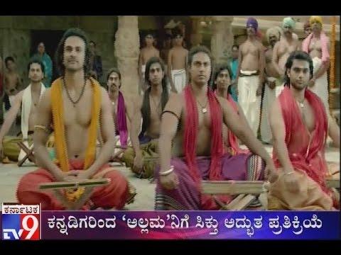 TS Nagabharana's Allama Kannada Movie, Good Response From Audience