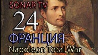 Napoleon:Total War - Французька імперія №24 - Шабля за хоробрість!