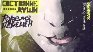 03  Состояние Души, Диля, For More - Забери