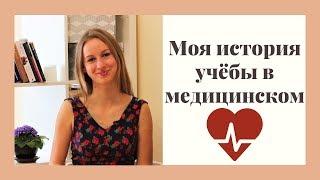 КУДА ПОЙТИ УЧИТЬСЯ❓ | Мой неудачный опыт учёбы в медицинском 👩⚕️