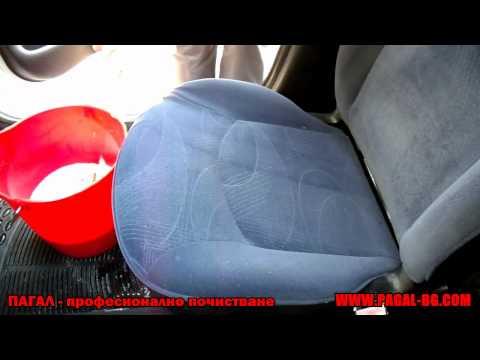 Пране на тапицерия на автомобил