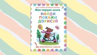 НАЙДИ, ПОКАЖИ, ДОРИСУЙ || Книга с заданиями для детей!