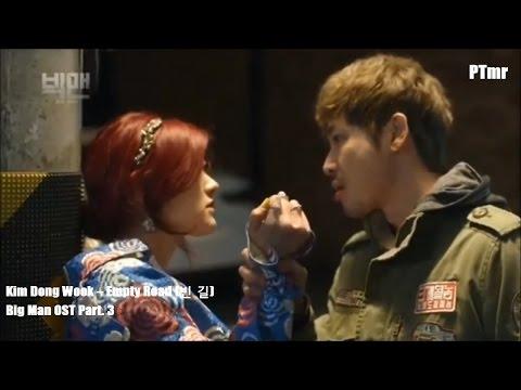 [MV] [Big Man OST] Kim Dong Wook (김동욱) – Empty Road (빈 길) ENG+Rom+Hangul SUB.