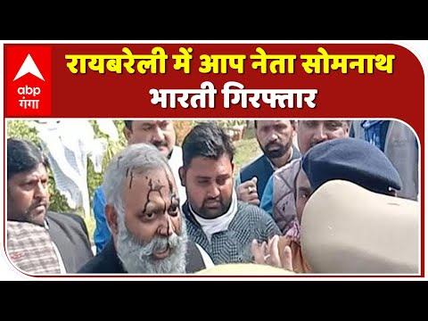 AAP नेता Somnath Bharti ने ऐसा क्या कर दिया, Raebareli में हो गए गिरफ्तार | ABP Ganga