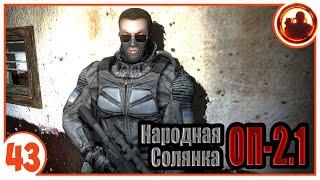 В поисках убийц Клыка. Народная Солянка + Объединенный Пак 2.1 / НС+ОП 2.1 # 043