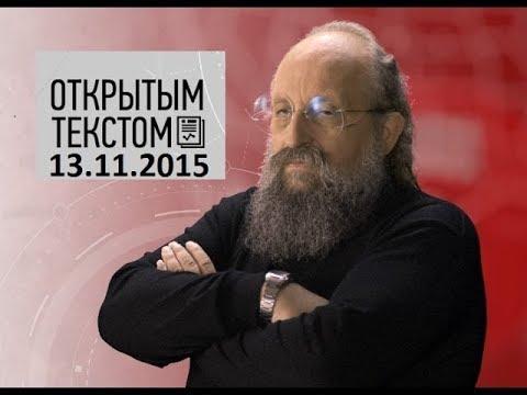 Анатолий Вассерман - Открытым текстом 13.11.2015