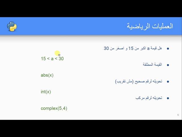 C-06 - ???????? ???????? ?? ??????  Math operations in Python
