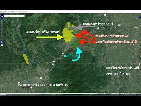 เปิดแผนที่สมบัติใต้แผ่นดินไทย ตอนที่ 037 เปิดพื้นที่ให้ขอทำเหมืองฟลูออไรด์ แม่สรวย เชียงราย