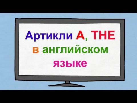 Артикли A, THE в английском языке: определённый и неопределённый артикль