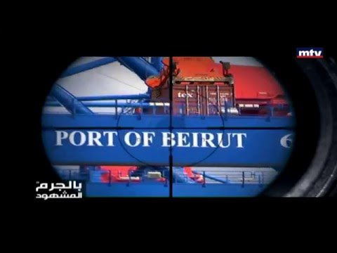 Bel Jerm El Machhoud - Part 2 - مكافحة تهريب المخدرات
