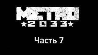 Metro 2033 прохождение с Карном. Часть 7