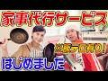 「すてきmamaコンシェルジュ」vol.57 家事代行サービス「さぽかじ」