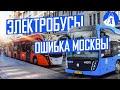 Электробусы: благо или новая проблема?