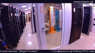 видео межкомнатные двери в Симферополе