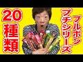 ブルボン プチシリーズ20種類食べ比べ! の動画、YouTube動画。