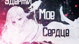 Anime mix **Удержи мое сердце**