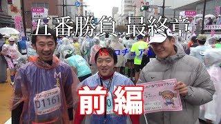 今回の動画は、シソVSコチュアルの五番勝負最終決戦動画 前編です! 2...