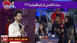 7 Lakh Lay Kr Kia Ganwa Dia? | Game Show Aisay Chalay Ga With Danish Taimoor
