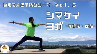 自宅で介護予防シリーズ Vol.5-1 『シマケイヨガー呼吸法・座位ー』 『シマケイヨガ』はシニア向けのヨガプログラム。 体中を呼吸で満たし、内から体を強化する。 スーパー ...
