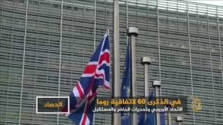 في ذكرى اتفاقية روما.. الاتحاد الأوروبي وتحديات الحاضر والمستقبل