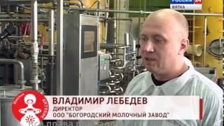 Покупайте Вятские продукты! ООО «Богородский молочный завод» (14.03.2014)(ГТРК Вятка)