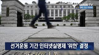 선거운동 기간 인터넷실명제 '위헌' 결정 [GOODTV…