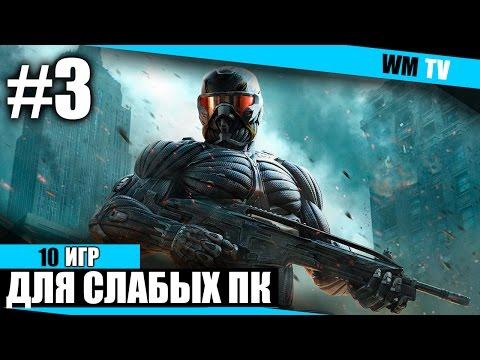 Лучшие игры для слабых ПК #3