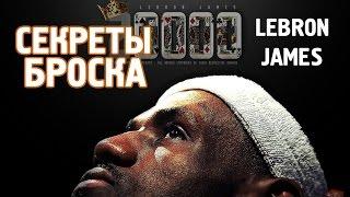 СЕКРЕТЫ БРОСКА ЛЕБРОНА ДЖЕЙМСА / LeBron James Shooting Workout