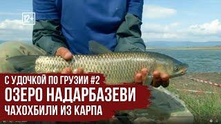 Озеро Надарбазеви Чахохбили из КАРПА С удочкой по Грузии 2 2