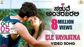 #EleVayasina ( Song) | #NaduveAntaravirali | Kadri Manikanth | Deepak Doddera, Eesha Suchi