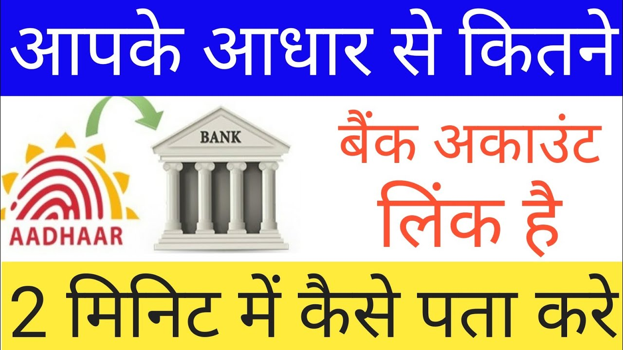 aadhar link bank form