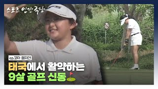 [스포츠 인간극장 #5-1] 태국에서 활약하는 9살 골프 신동⛳   꼬마 챔피언 (1/5) [KBS 0505…