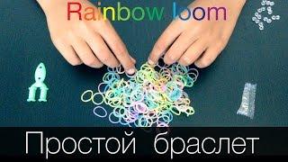 Простой браслет из резинок Rainbow Loom на пальцах.